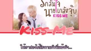 Kiss Me (เนื้อเพลง)
