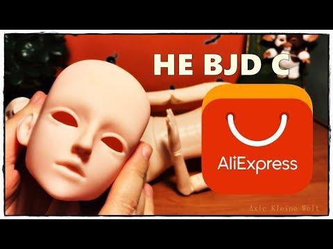 Шарнирный парнишка с AliExpress \\ Кукла 60см