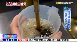 網紅茶飲「星」趨勢 老牌涼茶變時髦《海峽拚經濟》