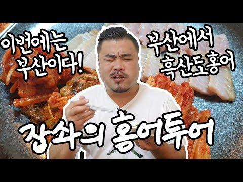 잡솨의 홍어투어! 부산편 부산 남천동에서 먹어본 흑산도홍어 EatingShow Mukbang!
