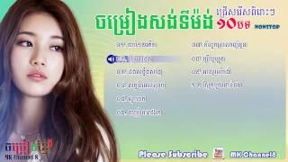 ចម្រៀងសង់ទីម៉ង់រណ្តំចិត្តជ្រើសរើសពិរោះៗ | khmer romantic song the best collection for 2017