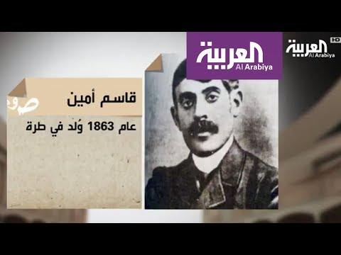 موسوعة العربية: قاسم أمين.. أشهر نصير للمرأة