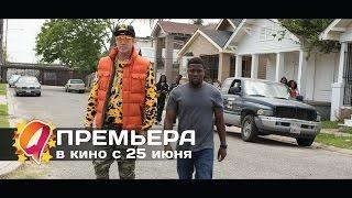 Крепись! (2015) HD трейлер | премьера 25 июня