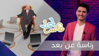 برنامج عاكس خط | الحلقة 1 -  رئاسة عن بعد | تقديم محمد الربع | يمن شباب