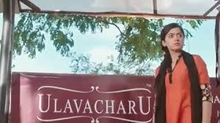 Geetha govndham yanti yanti Telugu video song