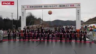 新東名 豊田東―浜松いなさJCT間開通 THE PAGE愛知