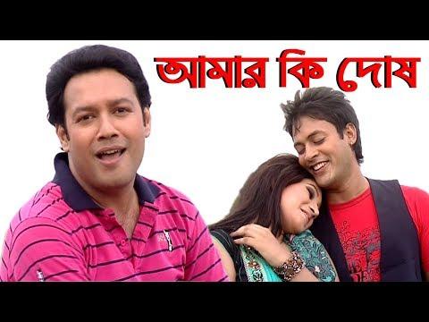 Amar Ki Dosh || S D Rubel || Bangla HD Video Song  || SDRF