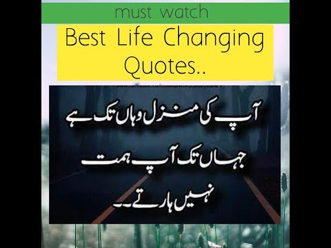 Best 20 Life Changing - Motivational - Quotes In Urdu / Hindi
