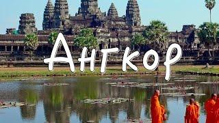 Это место должен увидеть каждый - АНГКОР-ВАТ, Камбоджа(http://bit.ly/1NQl6dq - бронирование отелей онлайн, сравнение цен ведущих агенств бронирования отелей Мой паблик..., 2015-10-28T20:57:06.000Z)