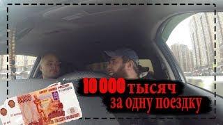 ТАКСО БЛОГ. 10 000 ТЫСЯЧ ЗА ОДНУ ПОЕЗДКУ