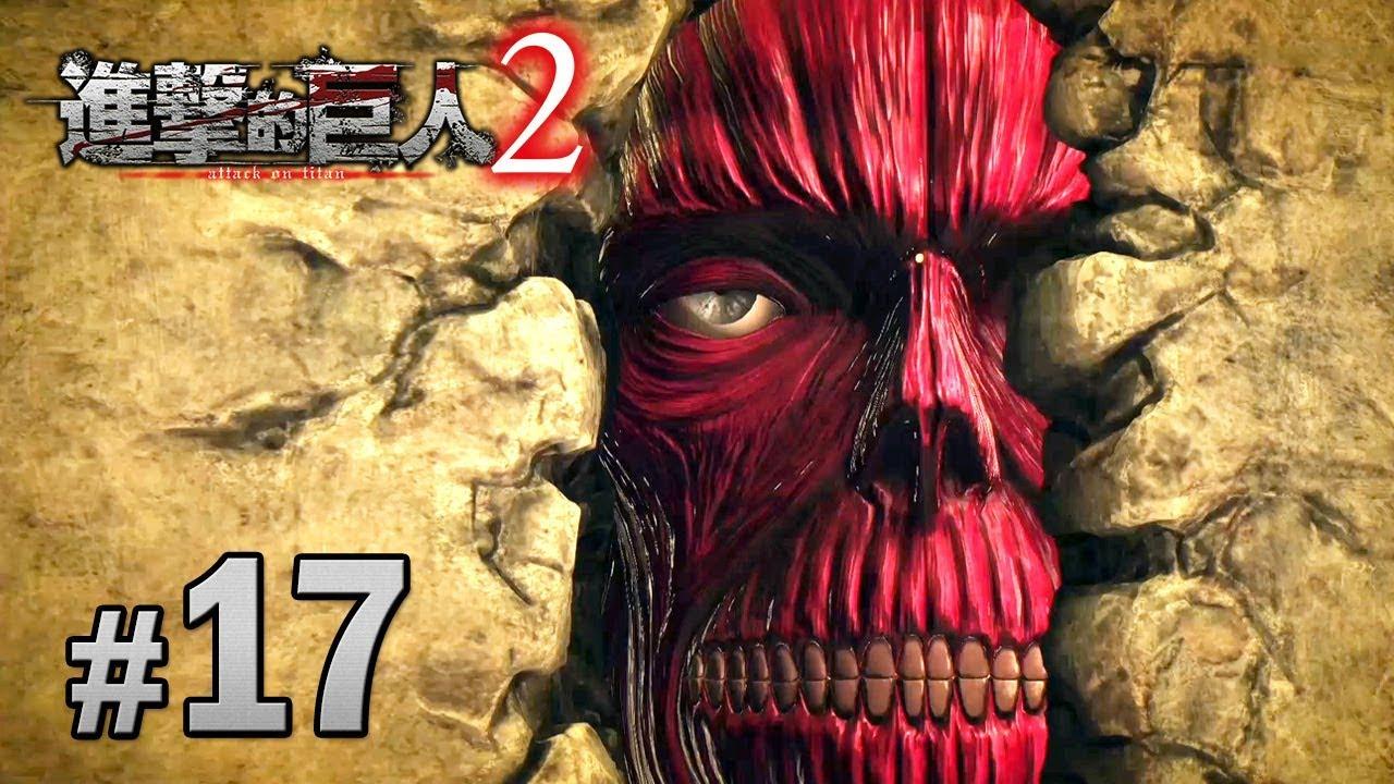 #17【第1季劇情完結】城牆中的巨人《進擊的巨人2》[PS4 60FPS] - YouTube