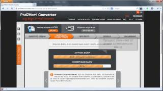 Автоматическая HTML верстка сайта - Psd2HtmlConverter.com
