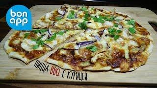 Пицца барбекю с курицей | Pizza chiken BBQ