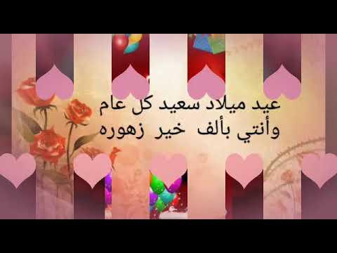 عيد ميلاد زهراء علاء ابنتي الغاليه Youtube