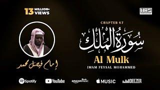 Surah Mulk | Imam Feysal | Quran Recitation