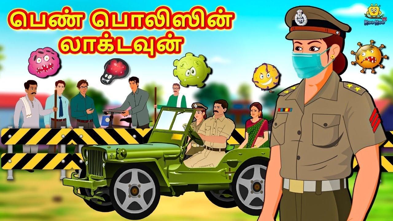 பெண் பொலிஸின் லாக்டவுன் | Bedtime Stories | Tamil Fairy Tales | Tamil Stories | Koo Koo TV Tamil