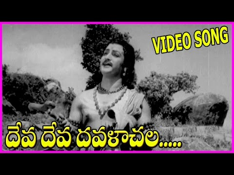 Lord Shiva Telugu Devotional Song - Deva Deva Dhavalachala Song - Mahasivaratri Special