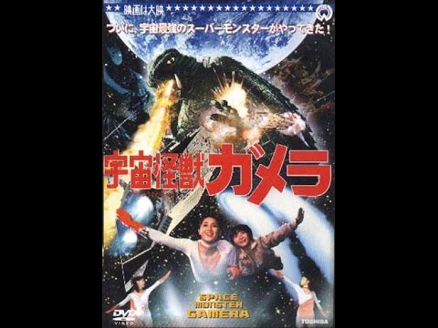 宇宙怪獣ガメラ主題歌「愛は未来へ・・・ Gamera the Super Monster Music Video