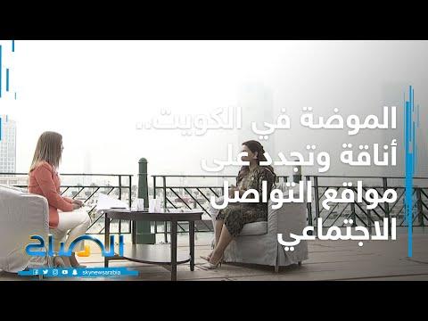 الأناقة.. قصة ترويها الكويتيات في مجال الأزياء والموضة  - 11:00-2020 / 2 / 24