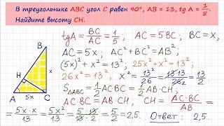 Задание 6 ЕГЭ по математике. Урок 4
