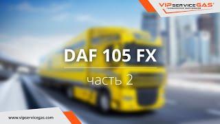 Установка ГБО 4 поколения ГБО Blue Power на DAF XF 105. Газ на дизель. Газодизель.