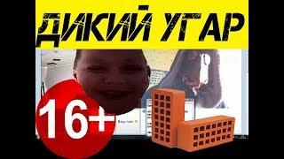 тРОЛИМ ЛЮДЕЙ КИРПИЧНЫМ ЯЗЫКОМ в чат рулетке  УГАР 16