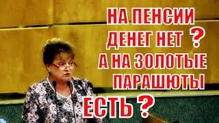 Депутат Алимова: Властью обладают ЗАЖРАВШИЕСЯ ЧИНОВНИКИ, которые продолжают ДОИТЬ собственный НАРОД!