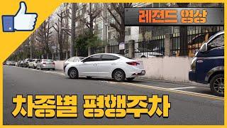 차종별 평행주차 레젼드영상 / 미남의운전교실