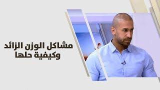 محمد الشخريتي - مشاكل الوزن الزائد وكيفية حلها