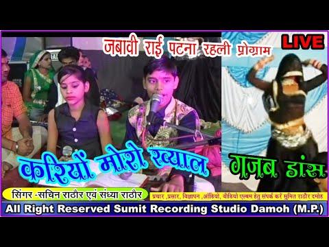 Kariyo Moro Khyal Rai Jwawi Sachin Sandhya Rathore Damoh M. P. Shadi Samaroh Patna Rahli