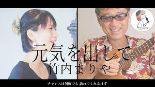 【元気を出して/竹内まりや】covered by 石河美穂×成瀬英樹(歌詞付き・フル)