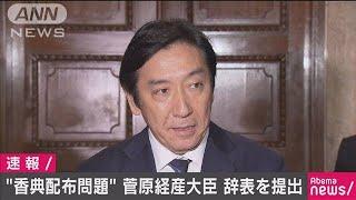 菅原大臣「法案を審議できないのは本意ではない」(19/10/25)