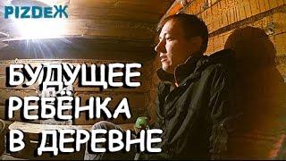 Будущее РЕБЁНКА В ДЕРЕВНЕ.