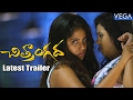 Chitrangada Latest Trailer : Anjali,  Sakshi Gulati : Latest Tollywood Movie 2015