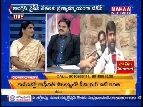 News and Views || Debate On Jumping Leaders -Mahaanews
