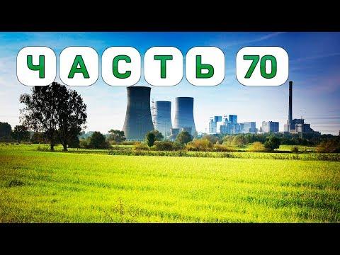 Волгодонск. Атомная станция на берегу Волгодонского моря. 70 часть
