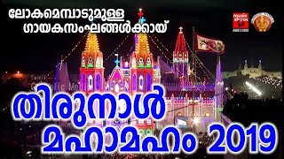 Malagamarpadi # Christian Devotional Songs Malayalam 2019 # Hits Of Wilson Piravom