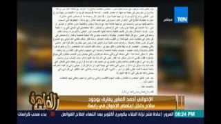إنجي أنور تقرأ اعتراف أحمد المغير بوجود أسلحة نارية داخل اعتصام الإخواني في رابعة