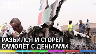 Самолет набитый деньгами разбился в Южном Судане. Погибли 17 человек, груз загорелся