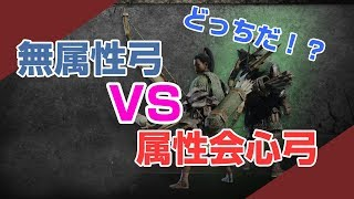 【MHW】無属性弓 vs 属性弓 話題の弓を比較検証【弓動画】【ハイブリッド】