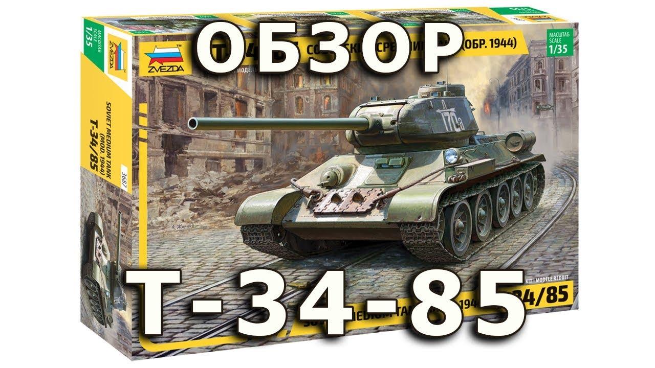 Обзор модели танка Т-34-85 обр.1944г. 2018 в 1/35 от Звезды (Zvezda T-34-85 mod.1944 Review, 1:35)