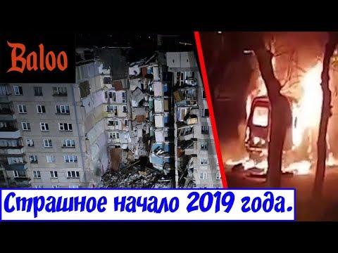 Смотреть Страшное начало 2019 года. Магнитогорск и другие происшествия. онлайн