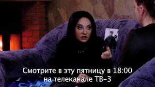 Промо 3 сезон, 2 серия