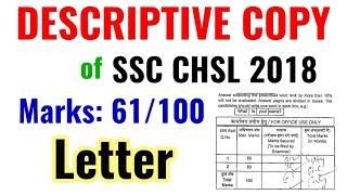 SSC CHSL 2018 TIER-2 ORIGINAL COPY | SSC CGL 2019 TIER-3 LETTER WRITING | DESCRIPTIVE PAPER