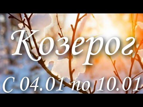Прогноз на неделю с 4 по 10 января 2021 года для представителей знака зодиака Козерог