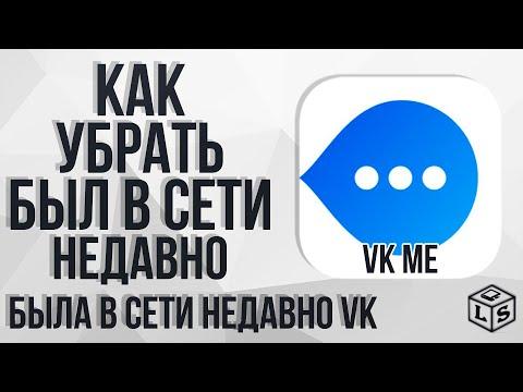 Как убрать был в сети Недавно была в сети недавно VK ME  Вконтакте