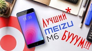 Обзор Meizu M6 | НЕ ТАКОЙ СМАРТФОН МЫ ЗАСЛУЖИЛИ!!!