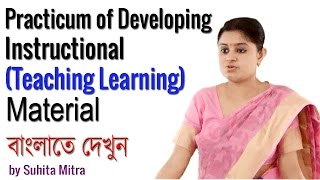Practicum of Developing Instructional (Teaching Learning) Material | B.Ed. online Class in Bengali