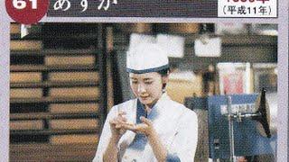 朝ドラ(朝の連続テレビ小説)の昔なつかしの 第61作~第68作 まで...
