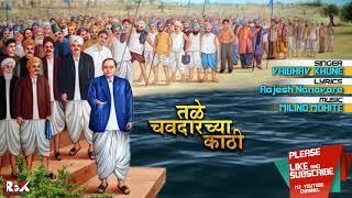 Tale chavdar chya kathi ..new song by# Vaibhav khune